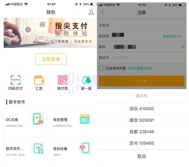 2 - China Tests A Mobile App For Digital Currency